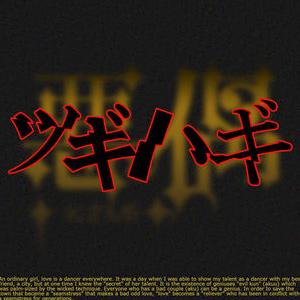 TVアニメ『悪偶 -天才人形-』EDテーマ「ツギハギ」歌:芝崎典子