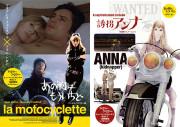 「誘拐アンナ」が7月21日より27日まで、ヒューマントラストシネマ渋谷にて1週間限定レイトショー