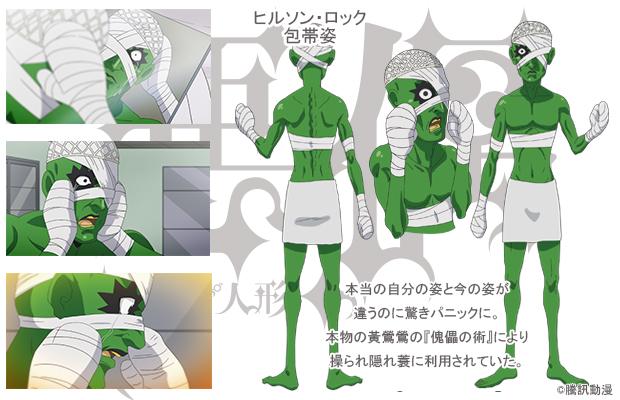 悪偶 -天才人形- SP企画:設定大公開VOL.2「ヒルソン・ロック」包帯姿
