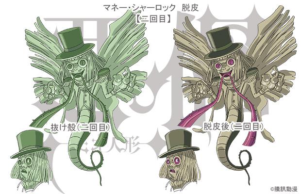 悪偶 -天才人形- SP企画:設定大公開VOL.1「マネー・シャーロック」脱皮2回目
