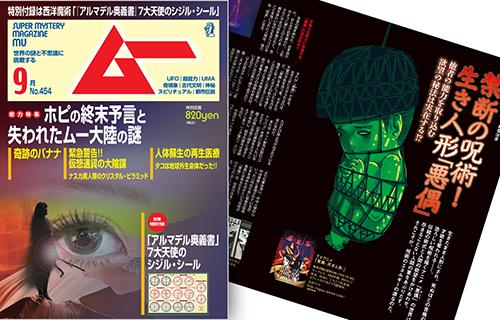 悪偶 -天才人形- 8月9日発売の月刊ムー9月号に掲載