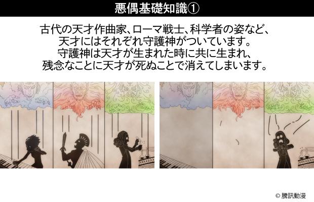 悪偶 -天才人形- SP企画:一挙放送記念「「悪偶基礎知識」