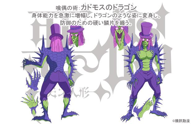 悪偶 -天才人形- SP企画:設定大公開VOL.3「悪偶と喰偶の術」喰偶の術 カドモスのドラゴン