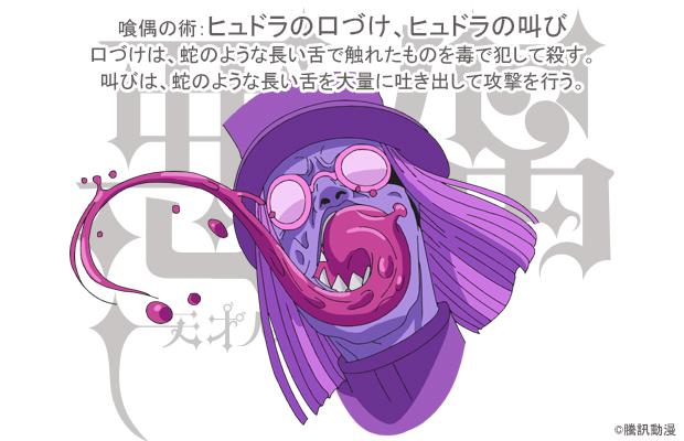 悪偶 -天才人形- SP企画:設定大公開VOL.3「悪偶と喰偶の術」喰偶の術 ヒュドラの口づけ・ヒュドラの叫び