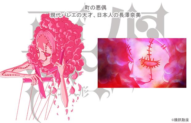 悪偶 -天才人形- SP企画:設定大公開VOL.3「悪偶と喰偶の術」 町の悪偶 長澤奈美