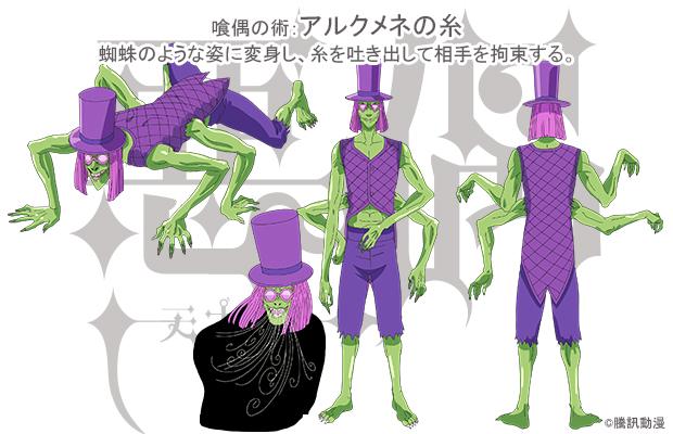 悪偶 -天才人形- SP企画:設定大公開VOL.3「悪偶と喰偶の術」喰偶の術 アルクメネの糸