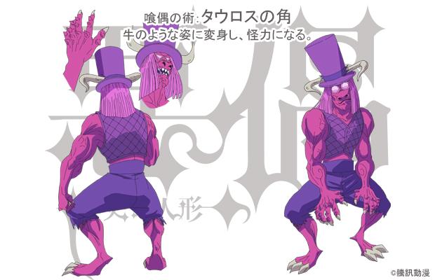 悪偶 -天才人形- SP企画:設定大公開VOL.3「悪偶と喰偶の術」喰偶の術 タウロスの角