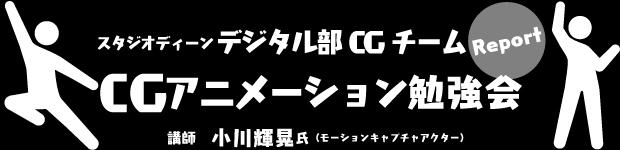 CGアニメーション 勉強会レポート