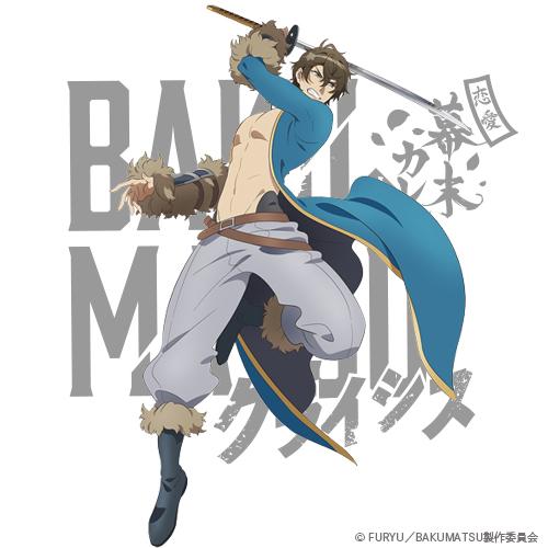 BAKUMATSUクライシス 坂本龍馬/CV.三木眞一郎