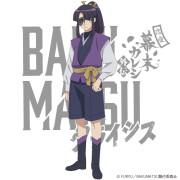 BAKUMATSUクライシス 森蘭丸/CV.花守ゆみり
