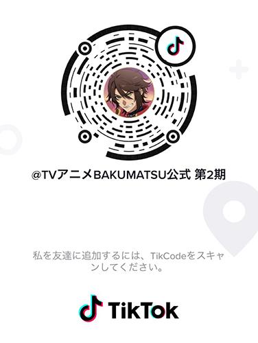 BAKUMATSUクライシス  Tik Tok公式アカウント開設!