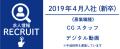 求人情報:2019年4月入社(新卒)募集