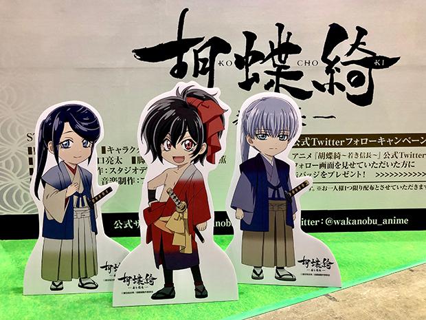 胡蝶綺 ~若き信長~ AnimeJapan2019 GENCOブース様(東2ホール A29)にて