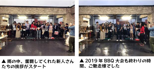 2019年BBQ大会の模様