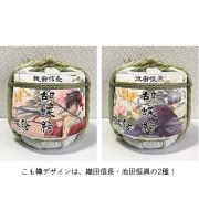 胡蝶綺 ~若き信長~ 日本酒コラボ商品