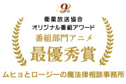 第9回衛星放送協会オリジナル番組アワード 番組部門アニメ最優秀賞受賞