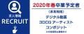 求人情報2020年3月卒業予定者対象