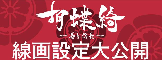 胡蝶綺 ~若き信長~  スペシャルコンテンツ 設定公開