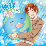 ヘタリア World★Stars主題歌CDジャケット