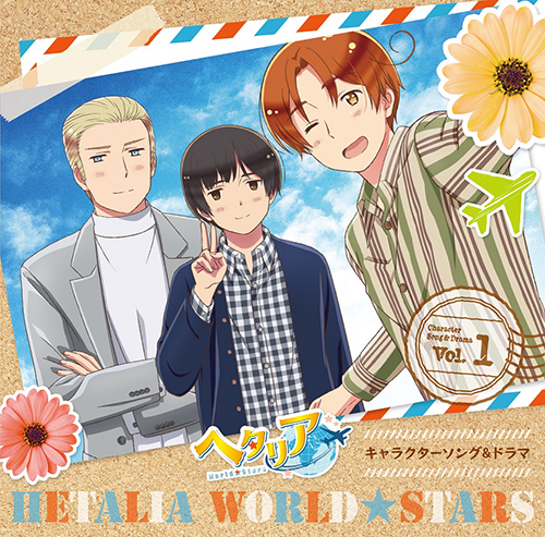 アニメ「ヘタリア World★Stars」キャラクターソング&ドラマ Vol.1 ジャケット画像