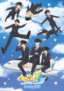 ヘタリア World★Stars Blu-ray BOXジャケットデザイン