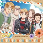ヘタリア World★Stars キャラクターソング&ドラマ Vol.2よりジャケット