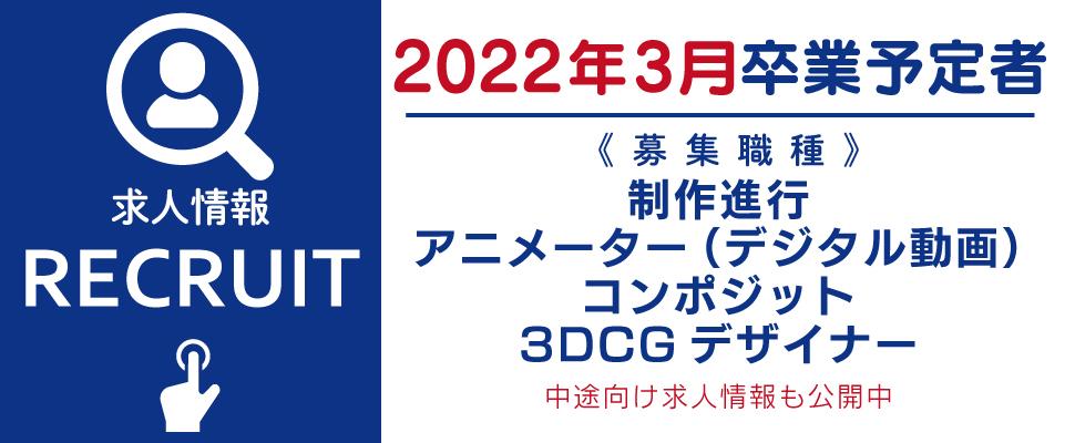 2022年新卒求人&中途採用