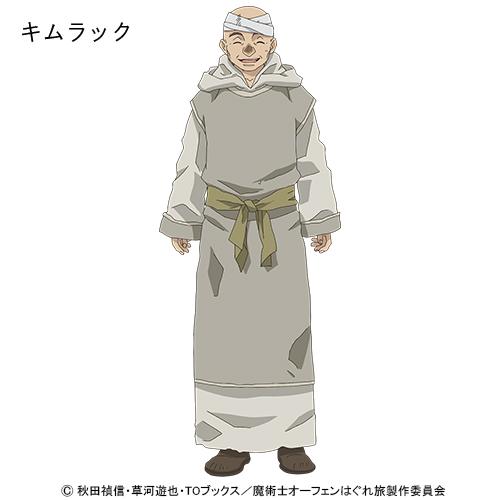 魔術士オーフェンはぐれ旅 キムラック編 キャラクター紹介/ネイム CV:子安武人